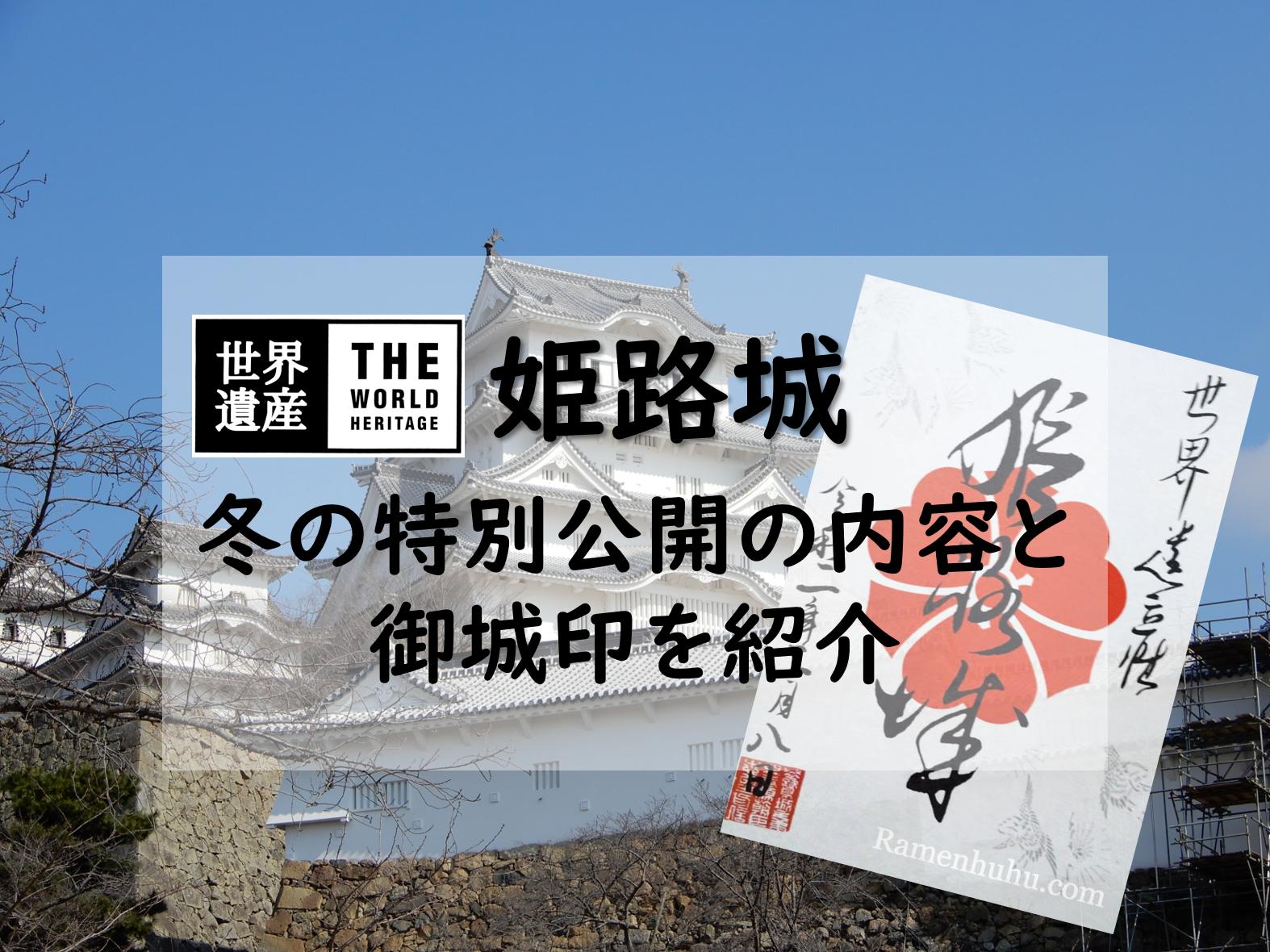 【写真でわかる姫路城】登城した気分になれる!冬の特別公開と御城印も紹介【65枚】
