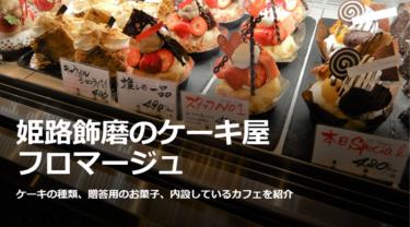 姫路飾磨のケーキ屋さんフロマージュは「窯出しサクサクパイ」がおすすめ