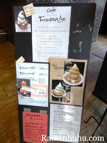 姫路ケーキ屋 フロマージュ カフェ