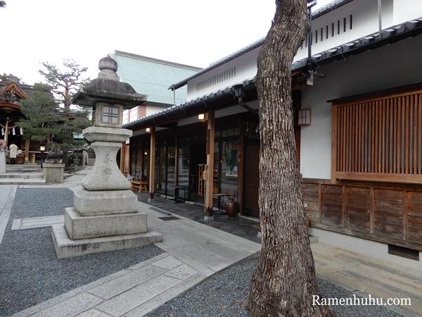 大将軍八神社 社務所