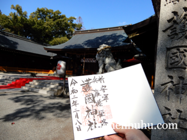 gokoku_shrine__red stamp