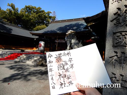 gokoku_shrine__red stamp