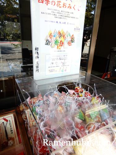 gokoku_shrine_ fortune