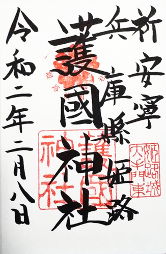 gokoku_shrine_red stamp