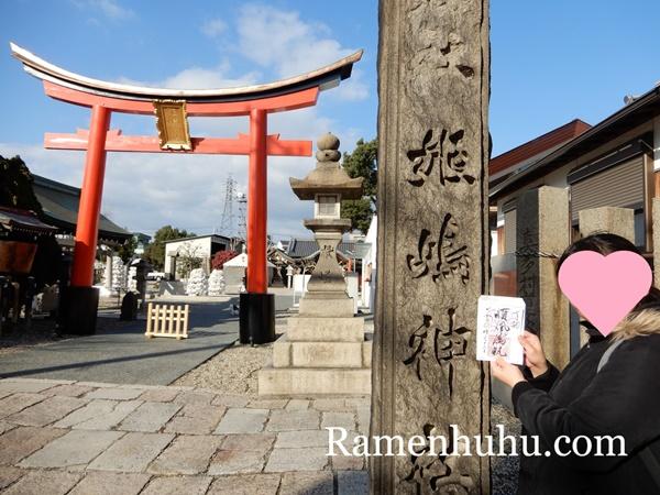 姫嶋神社(やり直し神社)御朱印2