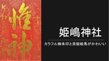 姫嶋神社(やり直し神社)はカラフル御朱印&白い貝殻絵馬など女性向け!