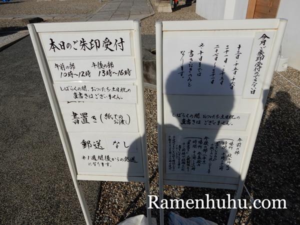 姫嶋神社(やり直し神社)御朱印受付