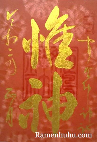 姫嶋神社(やり直し神社)御朱印 惟神