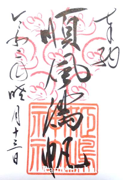 姫嶋神社(やり直し神社)御朱印 順風満帆