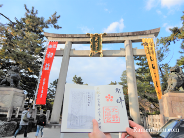 合格祈願と梅が有名な京都「北野天満宮」に参拝してきました 御朱印・アクセスや見どころを紹介
