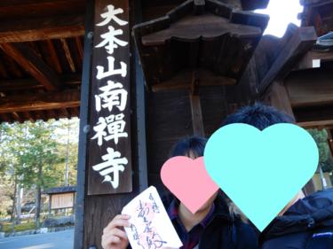 京都の有名観光スポット「南禅寺」に参拝 群虎図の御朱印帳は品切れ