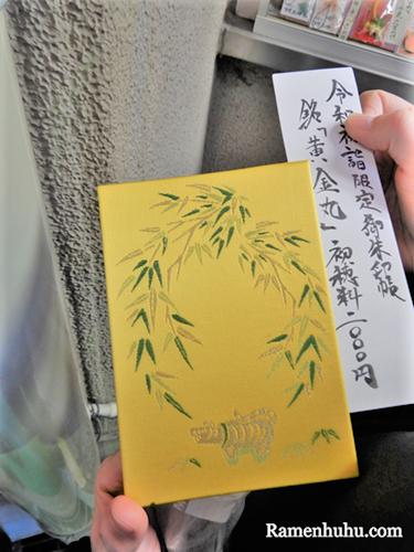 少彦名神社の御朱印帳2