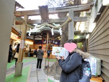 大阪で医薬の神様をお祀りする「少彦名神社」(通称 神農さん)を参拝して限定御朱印を頂戴しました