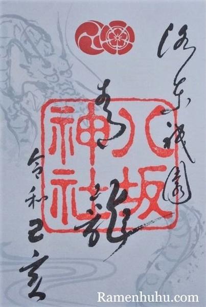 八坂神社の龍の御朱印