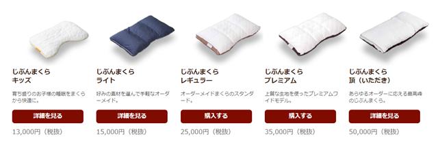 my_pillow_type