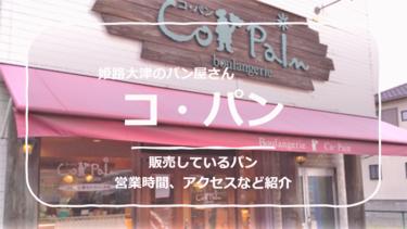 【コ・パン】姫路大津のパン屋さん フルーツサンドが美味しい!おすすめ!
