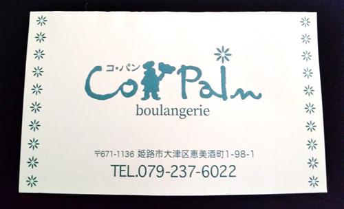 himeji_ko_pan_pointcard