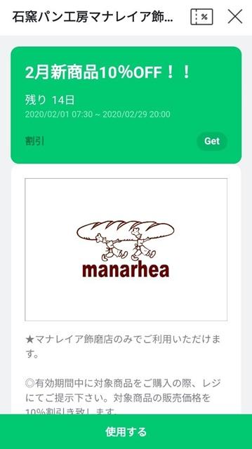 マナレイア LINE友達登録