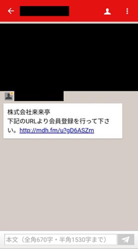 来来亭 アプリ 新規登録 メール画面