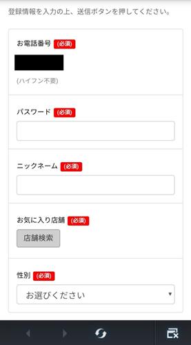 来来亭 アプリ 新規登録