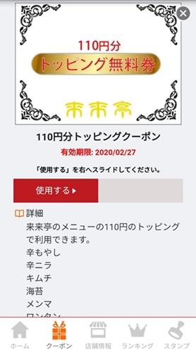 来来亭 アプリ トッピング110円無料