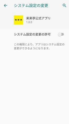 来来亭 アプリ システム許可