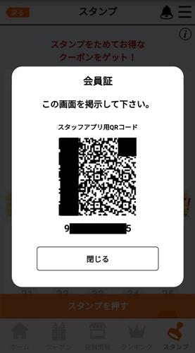 来来亭 アプリ ポイント画面 認証