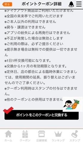 来来亭 アプリ 規約