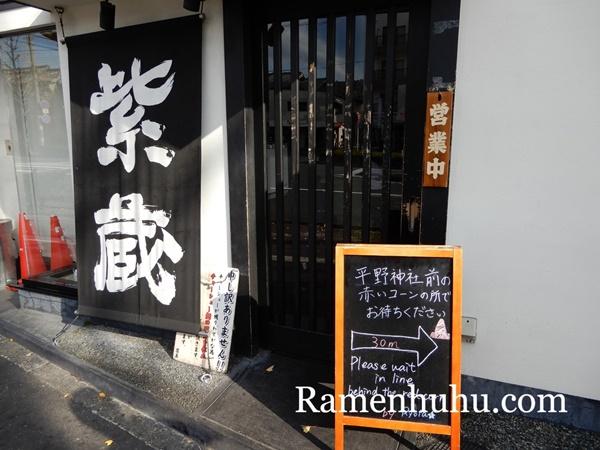 紫蔵 京都ラーメン 外観2