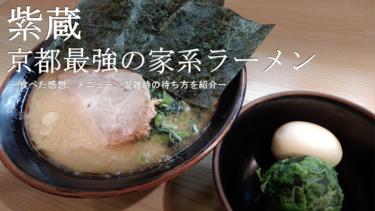 【紫蔵】京都最強の家系ラーメンを食べた感想、メニュー、混雑時の待ち方を紹介