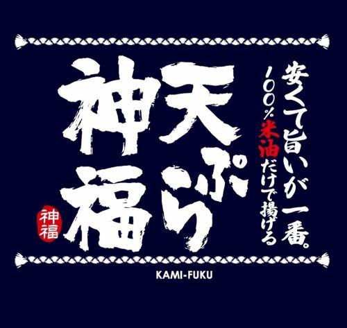 天ぷら海鮮 神福4