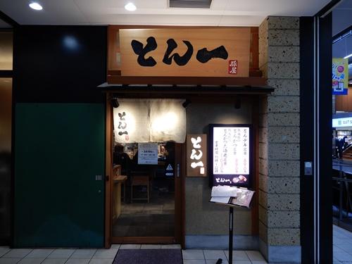 豚屋とん一 姫路駅前店