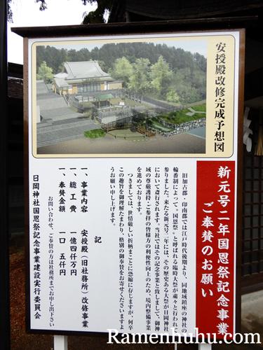 日岡神社 安授殿改修のお知らせ