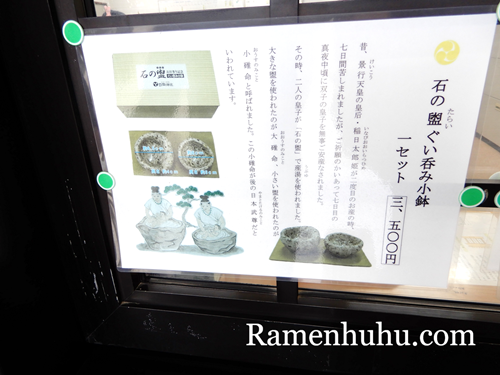 日岡神社 石のたらい