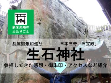 【生石神社】日本三奇石乃宝殿 鎮の石室はじめて見に行ってきました!【兵庫パワースポット】