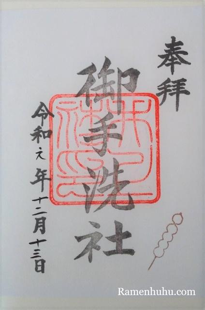 下鴨神社 御朱印5