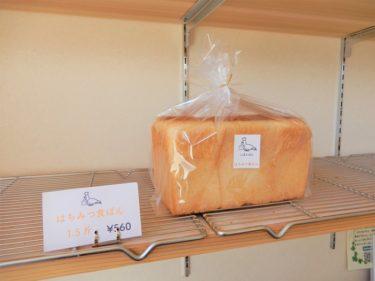 【こばとぱん】はちみつ食パンがおいしい兵庫県たつの市のパン屋さん【予約方法・アクセス】