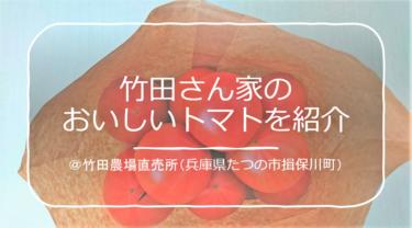 竹田さん家のおいしいトマトをご紹介@竹田農場直売所│兵庫県たつの市揖保川町