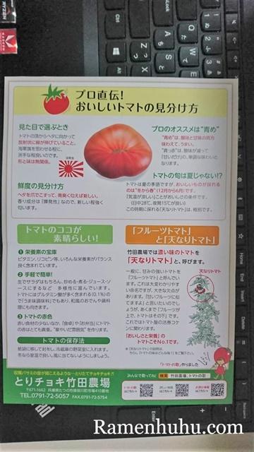 竹田さん家のおいしいトマト パンフレット