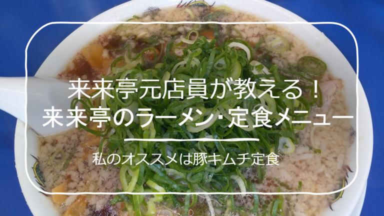 来来亭 メニュー紹介