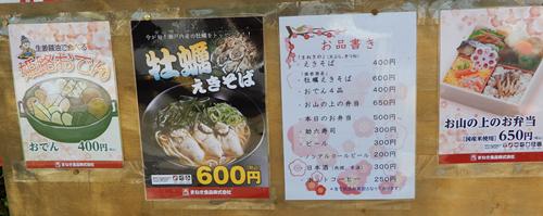 綾部山梅林での食事
