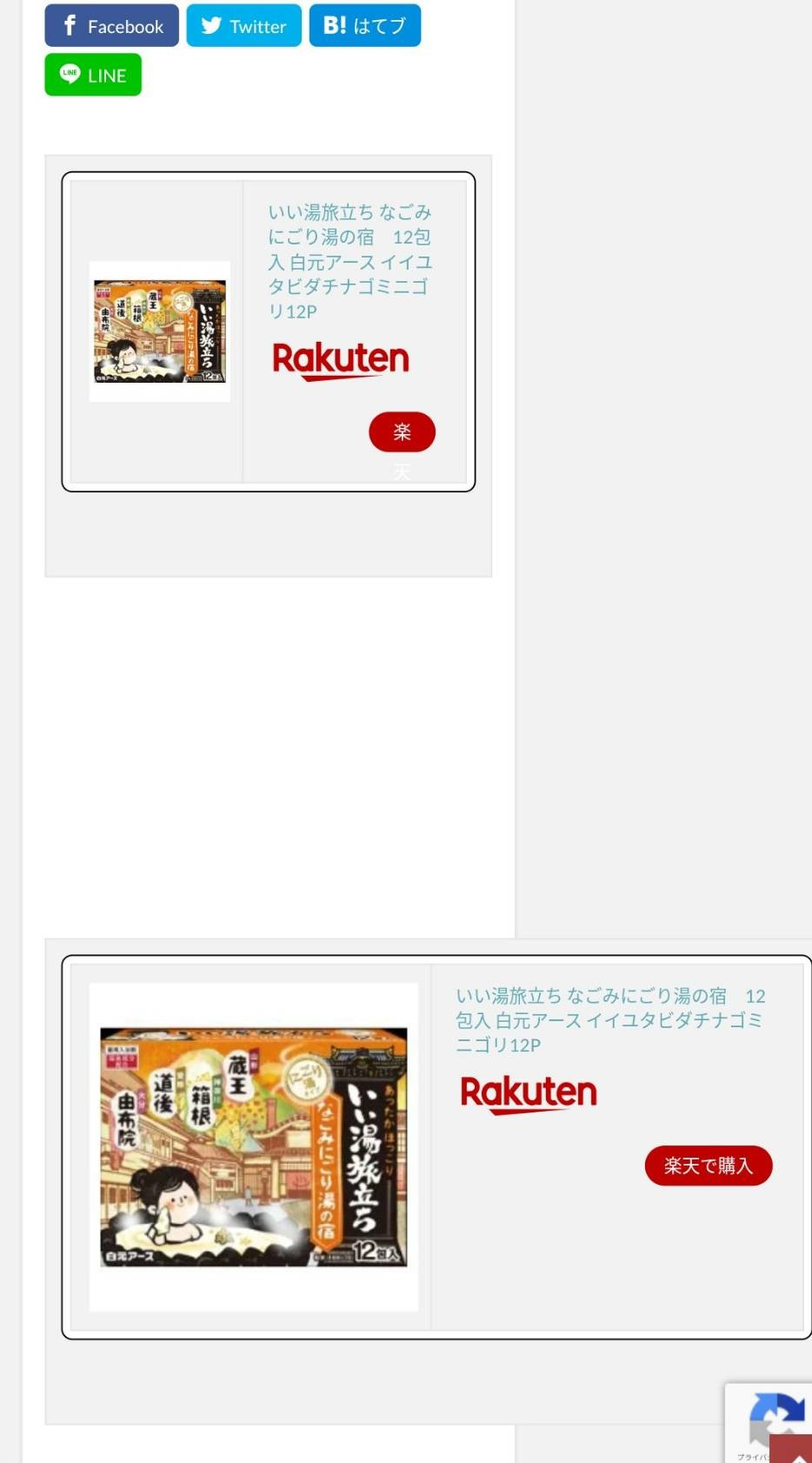 affiliate_rakuten_mobile_view
