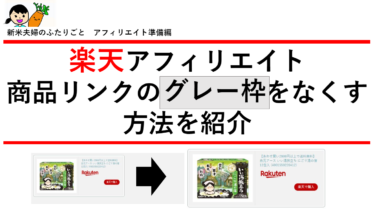 affiliate_rakuten_gray_border_delete_ic