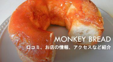 【モンキーブレッド】スイーツサンドが絶品!姫路で一番おすすめのパン屋さん!
