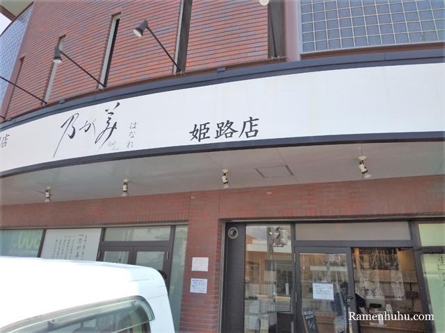 乃が美(姫路店)