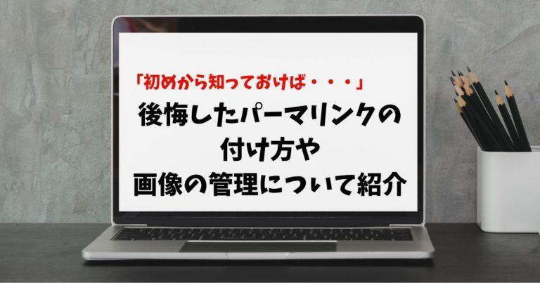 WordPress初心者向け講座