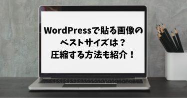 WordPressで貼る画像のサイズを紹介
