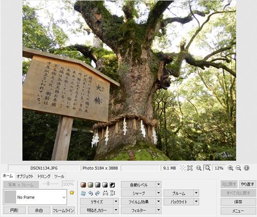 PhotoScapeで画像圧縮