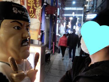 大阪新世界元祖串かつ だるま 法善寺店
