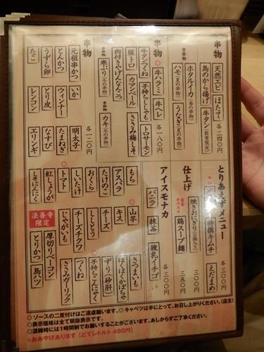 大阪新世界元祖串かつ だるま 法善寺店のメニュー